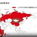 「豚コレラ」の世界的蔓延に関して注意をしていたほうが良いと思う