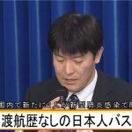 【コロナウィルス関連】ヤバいじゃん。武漢に渡航歴なしの日本人バス運転手が感染