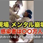 「もう耐えられない」武漢の医療現場 メンタル崩壊寸前 & 中国当局、海外への団体旅行を27日から停止!!