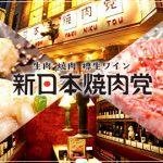 日式焼肉の「新日本焼肉党@デサスリハタマス」が美味しかった~~
