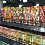 B.I.G.@Publika 間違いなく「商品種が減っている」のを確認した