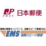 日本からのEMSだけれど、やっぱり日本で止まったまま